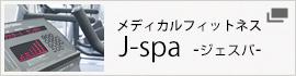 メディカルフィットネスJ-spa(ジェスパ)