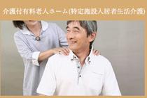 介護付有料老人ホーム(特定施設入居者生活介護)