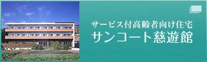 サービス付き高齢者向け住宅 サンコート慈遊館