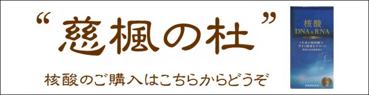 慈楓の杜 -通信販売-